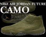 "NIKE AIR JORDAN FUTURE ""CAMO"" d.army/blk-sail日本正規品 【交換送料無料】"