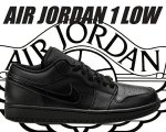 NIKE AIR JORDAN 1 LOW blk/blk/blk【正規品】【送料無料】