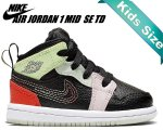 NIKE AIR JORDAN 1 MID SE(TD) black/ember glow-barely volt GLOW IN THE DARK av5172-076 キッズ スニーカー AJ1 蓄光 GID マルチ [8cm~16cm]【正規品】【送料無料】